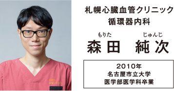 札幌心臓血管クリニック 循環器内科 森田 純次 2010年名古屋市立大学 卒業