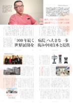 リ・スタジオ発行北方ジャーナル2019年3月号
