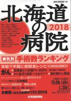 北海道新聞社発行 北海道の病院