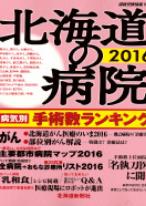 北海道新聞社発行 北海道の病院2016
