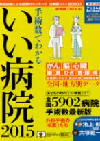 週間朝日出版発行 手術数でわかるいい病院全国ランキング2015