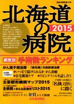 北海道新聞社発行 北海道の病院2015