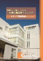 札幌ハートセンター メディア掲載実績2013〜2014 (PDF)