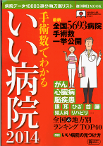 週間朝日出版発行 手術数でわかるいい病院全国ランキング2014
