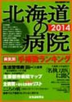 北海道新聞社発行 北海道の病院2014