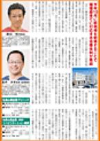 株式会社太陽発行 月刊クォリティ2014年 3月号