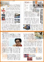 リ・スタジオ発行 北方ジャーナル2014年 3月号