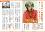 リ・スタジオ発行 北方ジャーナル2013年11月号