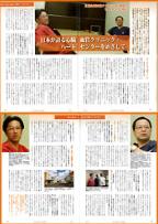 リ・スタジオ発行 北方ジャーナル2013年 6月号