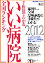 週間朝日出版発行 手術数でわかるいい病院全国ランキング2012