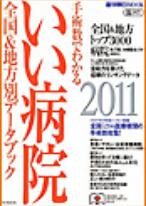 週間朝日出版発行 手術数でわかるいい病院全国ランキング2011