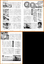 リ・スタジオ発行 北方ジャーナル2009年 5月号