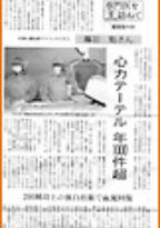 株式会社北海道新聞社 発行 北海道新聞2009年5月