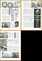 リ・スタジオ発行北方ジャーナル2009年 3月号