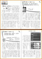 株式会社エムイー振興 協会発行 月刊新医療2009年3月号