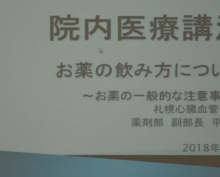 2018年5月 院内医療講演